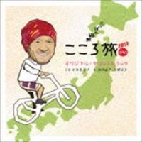 平井真美子 / にっぽん縦断 こころ旅2017 オリジナル・サウンドトラック [CD]