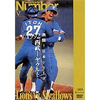 Number VIDEO 熱闘!日本シリーズ 1992 西武-ヤクルト [DVD]