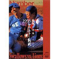 Number VIDEO 熱闘!日本シリーズ 1993 ヤクルト-西武 [DVD]
