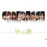 種別:DVD 宮澤佐江 解説:「AKB48」グループから選ばれた9人が主演した短編オムニバス。 特典...