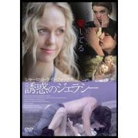 種別:DVD シャーロット・ケイト・フォックス チェイス・スミス 解説:アメリカの小さな田舎町で繰り...