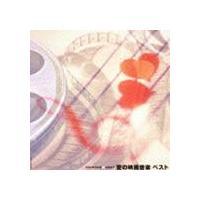 ダイヤモンド◇ベスト 愛の映画音楽 ベスト [CD]