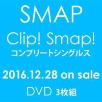 SMAP/「Clip! Smap! コンプリ...