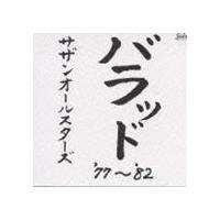 種別:CD サザンオールスターズ 解説:1985年発表の2枚組ベスト・アルバム。「朝方ムーンライト」...