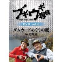 種別:DVD 上杉周大 解説:ブギウギ専務のスピンオフ企画「流れ星雁太郎」で、2013年〜14年にか...