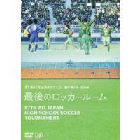 種別:DVD 解説:冬の風物詩、全国高校サッカー選手権大会を収めたDVD。熱戦の映像とともに、ロッカ...