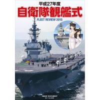 種別:DVD 解説:平成27年度の自衛隊観艦式の模様を収録したDVD。アニメ「艦隊これくしょん」の主...