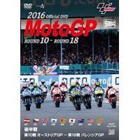 種別:DVD 解説:2輪ロードレース世界最高峰MotoGPの2016年度を収録したDVD。MotoG...