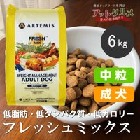 アーテミス フレッシュミックス ドッグフード ウエイトマネジメント アダルトドッグ(6kg)