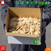 ドックラン ウッドチップ ウッドチップ バークチップ ペット用品 犬 トイレ 青森ひば 青森ヒバ ひ...