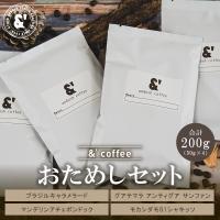 コーヒー豆 の売れ筋5種類を詰め合わせて555円(送料無料)でお届けする 珈琲豆 お試しセット です...
