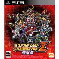 研磨 追跡有 第3次スーパーロボット大戦Z 時獄篇 PS3(プレイステーション3)