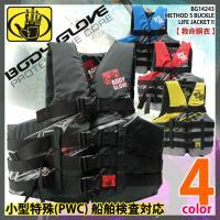 BODYGLOVE(ボディーグローブ)【ライフジャケット/救命胴衣】<br>メソッド4バ...