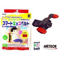 【7月中旬入荷ご予約】メテオAPAC B3033 スマートキッズベルト Eマーク適合 携帯型子供用シートベルト 簡易チャイルドシート 子供用ベルト型幼児用補助装置