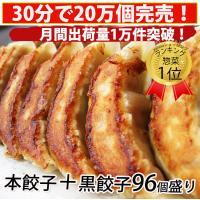 餃子 ぎょうざ 黒餃子と本餃子合計120個!約2kg!約20人前相当!/プレゼント/ランキング