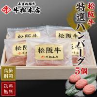 松阪牛 特選 ハンバーグ 160g × 5個 桐箱 冷凍 お歳暮 ギフト 内祝い お祝い お取り寄せ 牛肉 和牛 サーロイン ヒレ