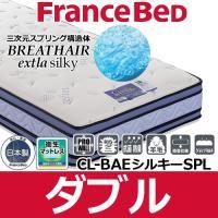 ■フランスベッド CL-BAEシルキーSPLマットレス ■ダブルサイズ/W140×L195×H28c...