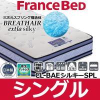 ■フランスベッド CL-BAEシルキーSPLマットレス ■シングルサイズ/W97×L195×H28c...