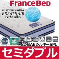 ■フランスベッド CL-BAEシルキーSPLマットレス ■セミダブルサイズ/W122×L195×H2...