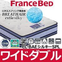 ■フランスベッド CL-BAEシルキーSPLマットレス ■ワイドダブルサイズ/W154×L195×H...