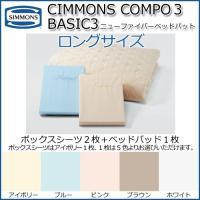 ●セミダブル(ロングサイズ) ■セット内容 ・ボックスシーツ2枚+ベッドパッド1枚 ■サイズ ・ボッ...