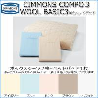●セミダブルサイズ ■セット内容 ・ボックスシーツ2枚+ベッドパッド1枚 ■サイズ ・ボックスシーツ...