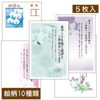 日本郵便発行の官製はがき(インクジェット紙)に印刷したカラーデザインの喪中はがき5枚パック。(同一絵...