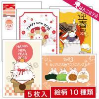 2019年 亥年(猪年)の年賀状(バラ売り)。 日本郵便発行のお年玉くじ付年賀はがきに印刷したカラー...