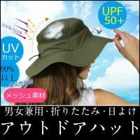 602fd2046f72c1 帽子 サファリハット レディース メンズ 夏 アウトドア ハット 日よけ UV 登山 折りたたみ メッシュ 大きい