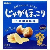 九州土産 Calbee じゃがほっこり 長崎県産 五島灘の塩100%使用 8袋入り