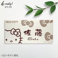キティちゃんとリボンモチーフがかわいいハローキティ表札。 ナチュラルカラー8色から選べる長方形タイプ...