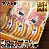 道産ブランド豚を使用したどろぶたギフトセット。ウィンナーソーセージ・粗挽きウィンナー・チョリソーソー...