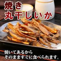肝(ウロ)ごと干した丸干しイカを焼きました。 種類:するめ(スルメ)濃厚な肝(ウロ)と丸干しした真い...