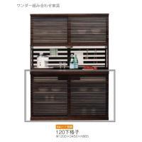 日本製 国産 936 ワンダー組合せ家具 120下格子ダイニングボード食器棚 キッチンボード 収納 ...