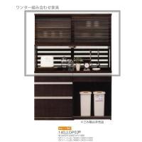 日本製 国産 941 ワンダー組合せ家具 140上オープン引戸ダイニングボード食器棚 キッチンボード...
