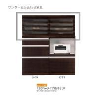 日本製 国産 947 ワンダー組合せ家具 120ロータイプ格子引戸食器棚 キッチンボード 収納 完成...