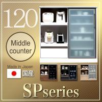 食器棚 120 カウンター SPシリーズ 食器棚 オープンタイプ レンジ台 カウンター キッチンボー...