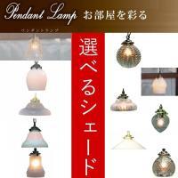 選べる ペンダントライト 照明器具 天井 1灯 照明 ガラス おしゃれ アンティーク調 LED対応