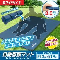 【自動膨張マット ワイドサイズ】2人用  大型 キャンプマット キャンピングマット エアマット 寝袋...
