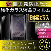 送料無料【日本製ガラス使用 iPhone6s iPhone6s Plus 覗き見防止ガラスフィルム】...