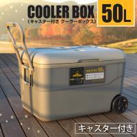 【クーラーボックス50L】クーラーBOX キャスター付き 大型 保冷 クーラーバッグ クーラーバスケ...
