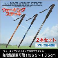 アルミ製軽量ウォーキングステッキ2本セット トレッキングポール トレッキングステッキ ハイキング ウォーキング ハイキング 杖 つえ 登山用 自由伸縮 散歩