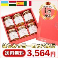 ラッピング・包装のし無料対応可能 送料無料でお届けします  5種類のヨーロッパ産純粋はちみつの 食べ...