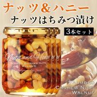 はちみつ 蜂蜜 ハチミツ ナッツ&ハニー(280g) ナッツはちみつ漬け3本セット