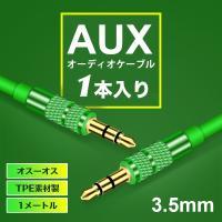 オーディオケーブル AUXケーブル 3.5mm ステレオミニプラグ オスオス カーステレオ 金メッキ端子 PET素材製ケーブル 頑丈 高耐久 1m 1メートル 高品質 高品質