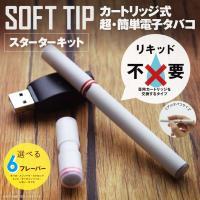 【この製品には下記のような特徴があります。】 タバコ感覚で噛めるやわらかフィルター カートリッジタイ...