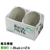 肥後グリーンメロンは「肥後(熊本県)+グリーン(果肉がエメラルドグリーン)」がその名の由来で、熊本県...