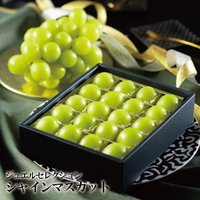 シャインマスカット ジュエルセレクション 岡山県産 特秀 L 20粒入り プチギフト  送料無料 葡萄 ぶどう ブドウ