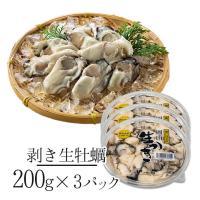 剥き牡蠣 生かき 岡山県産 円盤 200g×3パック  ギフト 送料無料