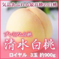 岡山県産の清水白桃は、岡山の白桃の中でも最高峰の白桃です。 7月下旬から8月初めの僅かな時期に収穫さ...
